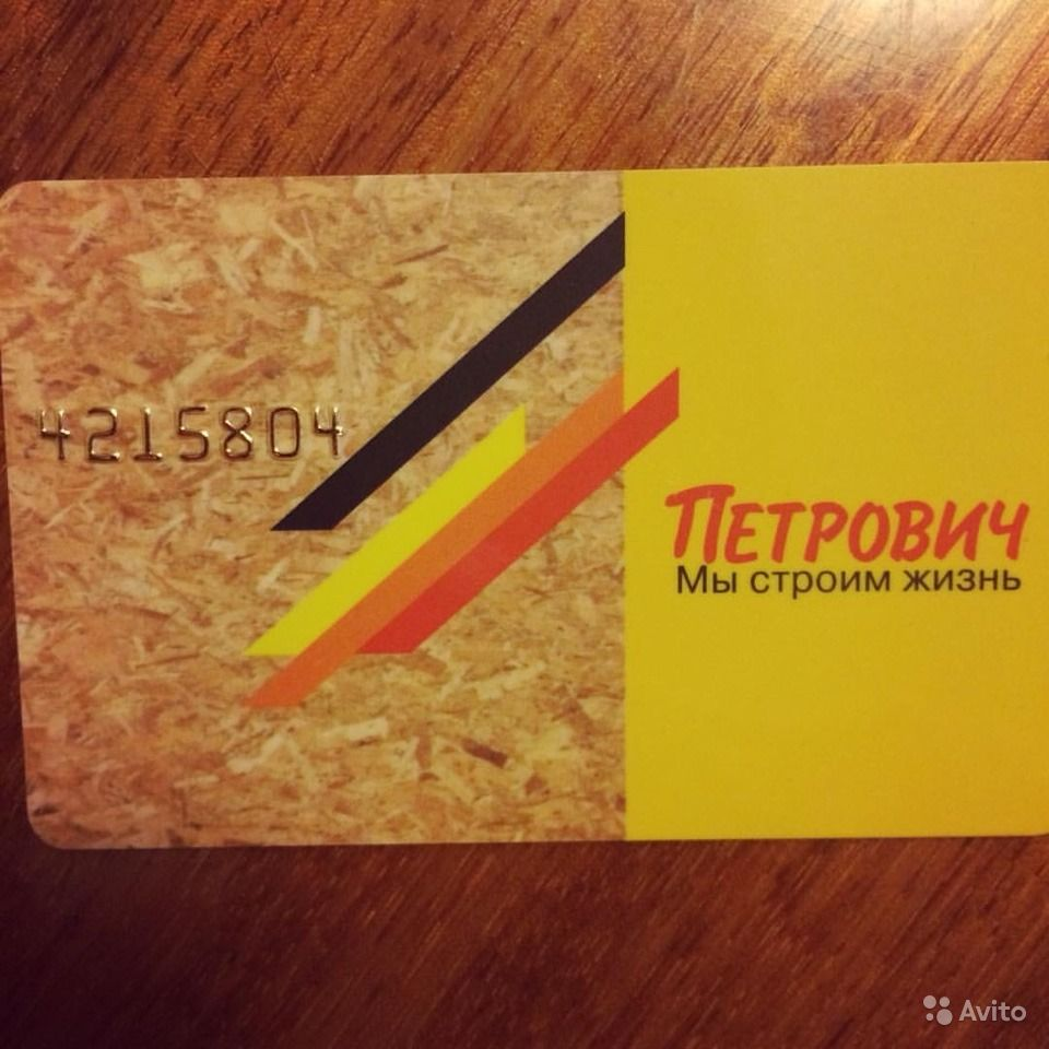 Скидка в магазин Петрович.  Санкт-Петербург