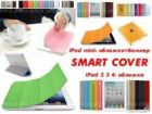 Smart Cover DC iPad Air / 2/3/4 / Mini все цвета