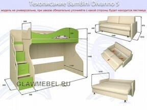 Купить Диван Двухъярусный Москва