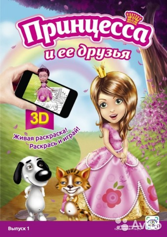 Интерактивная 3d-раскраска для девочек