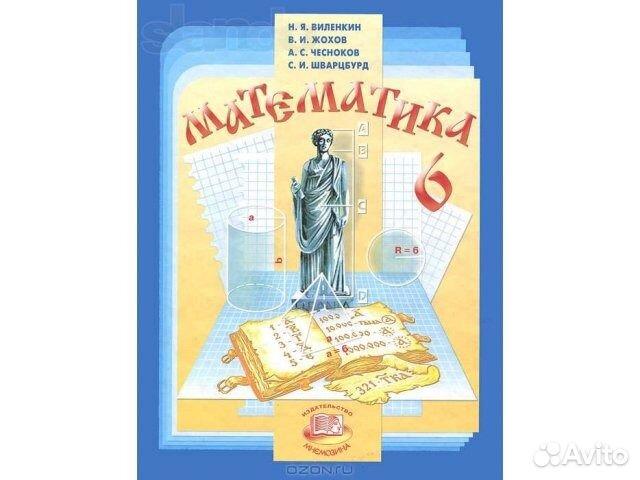 Читать учебник по математике 6 класс виленкин ответы
