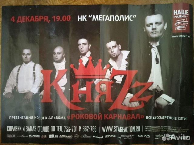 Плакат с автографами