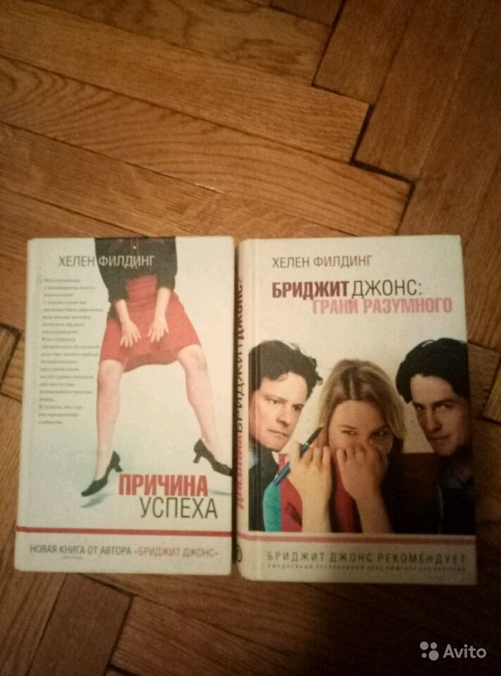 bridget jones novel essay A form to story you've reached the hub for any and all dramatica analysis of bridget jones's diaryin addition to the storyform, you'll also find any additional analysis or media related to the story in question more analysis → brief encounter breaking away .