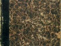 """Антикварная книга """"Stadt Gottes"""" (т. 1) (1826)"""