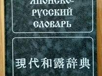 Японско-русский словарь ad838fdcccc14