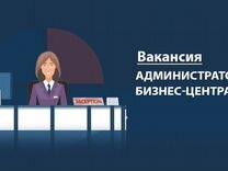 Администратор в Бизнес Центр / Требуется — Вакансии в Санкт-Петербурге