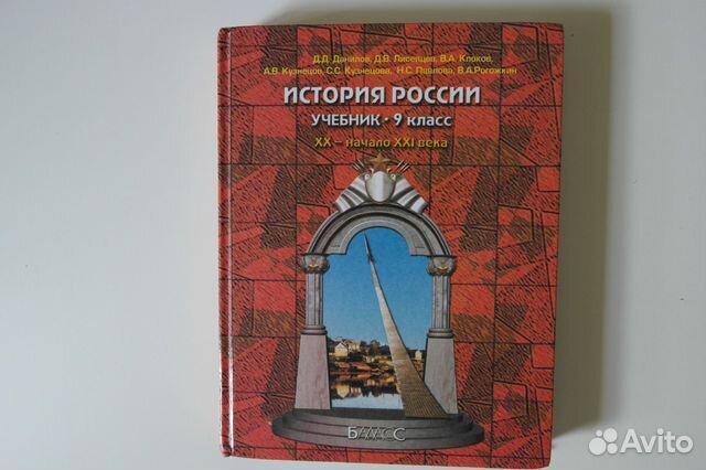 Учебник 9 класс история россии