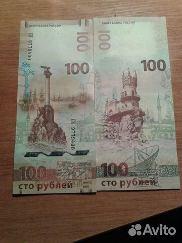 Купить 100 рублей крым на авито 70 лет сталину