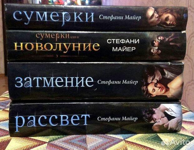 Стефани майер книги андроид