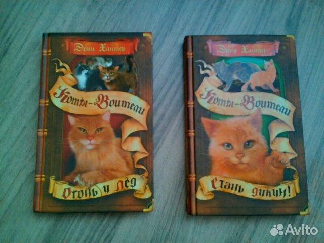 Авито коты воители