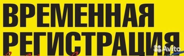 Оренбург временная регистрация как оформить временную регистрацию владивосток