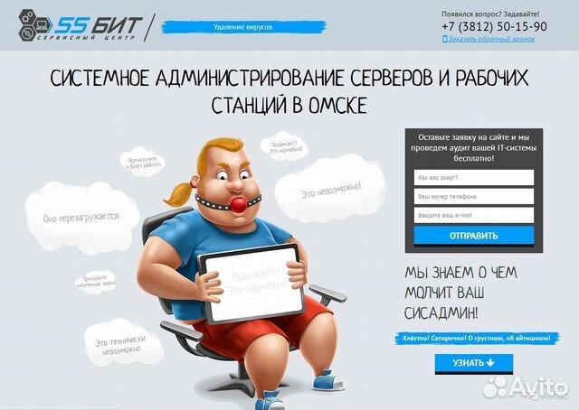 Продвижение сайтов в астрахани прогон сайта по доскам объявлений