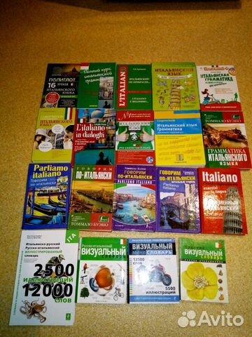 57f25d2d442c Итальянский язык  учебники и словари купить в Москве на Avito ...