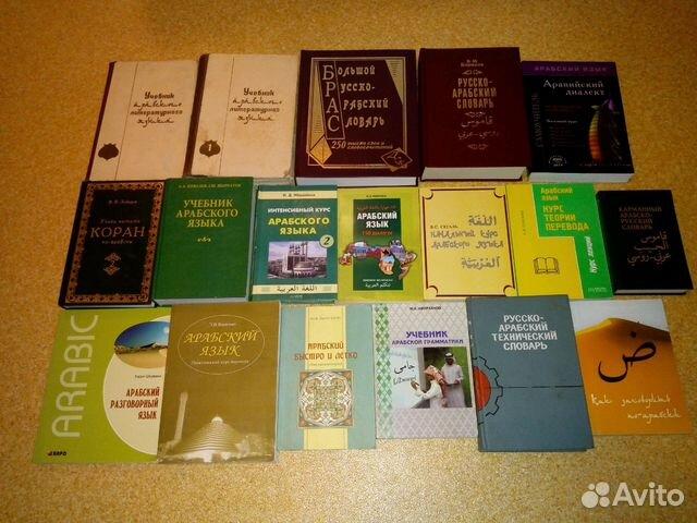 арабский язык самоучитель для начинающих