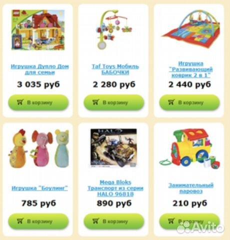Действующий интернет-магазин игрушек с прибылью 60 купить в Москве ... b17ef57d1a2