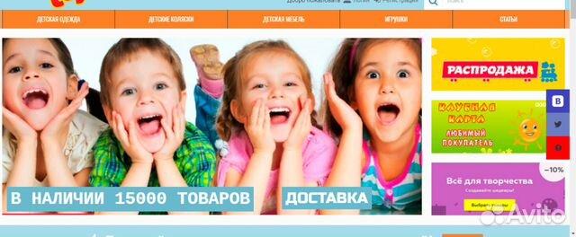 Интернет магазин детских товаров купить в Москве на Avito ... 1d1c014a1fb