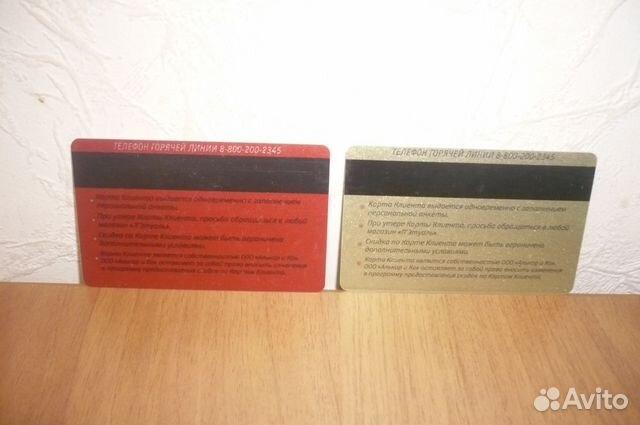 Золотая карта Лэтуаль 89185312014 купить 2