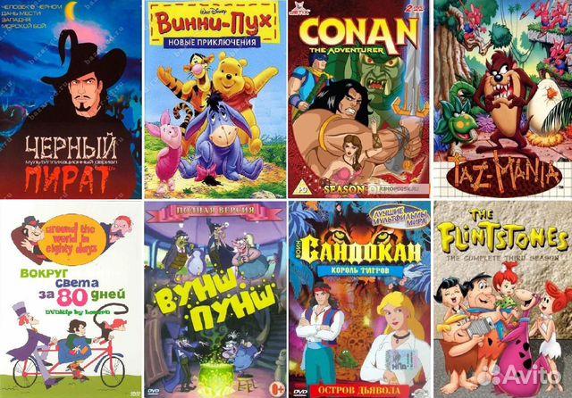 Диски мультсериалы, мультфильмы - 1 89531877223 купить 1