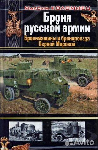 Коломиец - Броня русской армии. Бронеавтомобили Пе