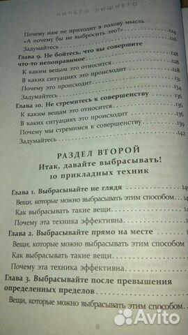 Книга Ничего лишнего. минимум вещей, максимум сч  89209505492 купить 7