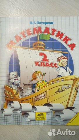 Учебник по математике для начальной школы 89236914777 купить 1