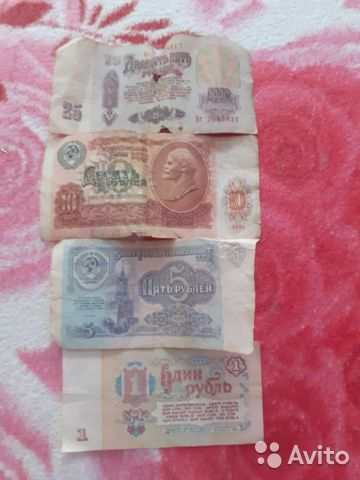 Купюры СССР 89234496743 купить 1