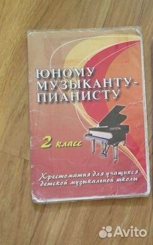 Хрестоматия для детской музыкальной школ 2-3 класс 89526404255 купить 1