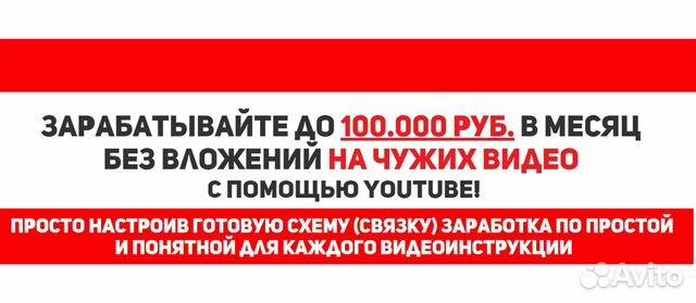 где в москве можно заработать 100000 рублей в месяц промсвязьбанк онлайн банк вход