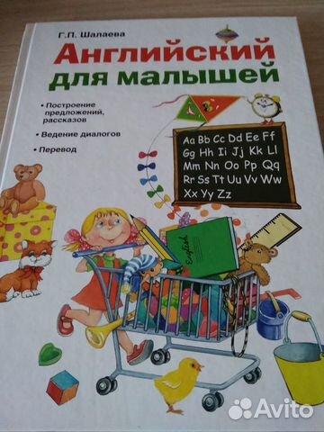 Книга Английский для малышей Г.П.Шалаева 89879580975 купить 1