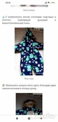 Комбинезон Huppa зима 89646676480 купить 5