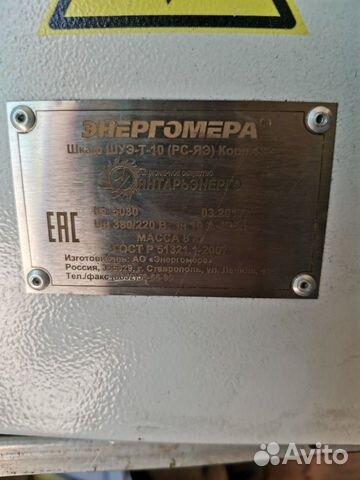 Шкаф под счетчик электроэнергии 89082904150 купить 2