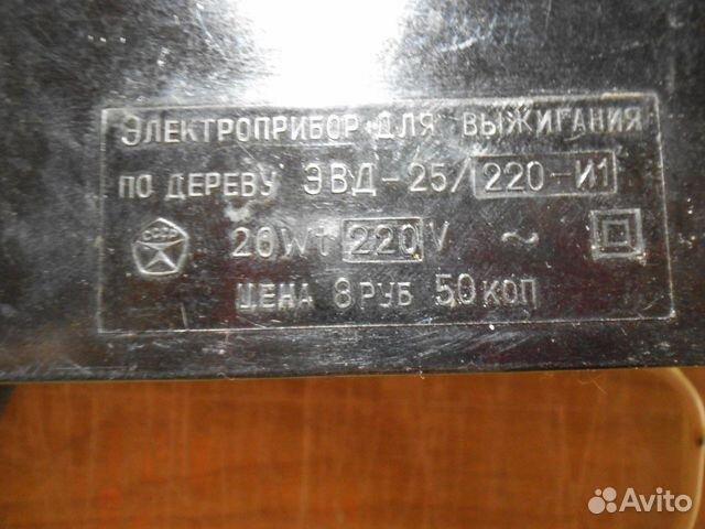 Прибор для выжигания по дереву. СССР. Клеймо, знак  89044140244 купить 8