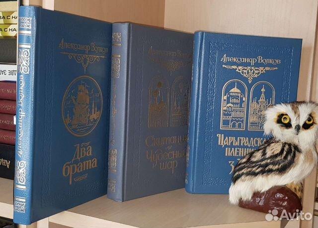 Волков А.М. Сочинения в 3-х томах.1995  купить 1