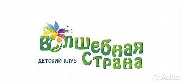 Вакансии в детские клубы москва стелс воркута ночной клуб