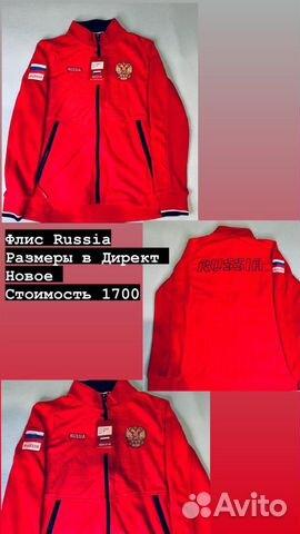 Флис Russia  89112743323 купить 1
