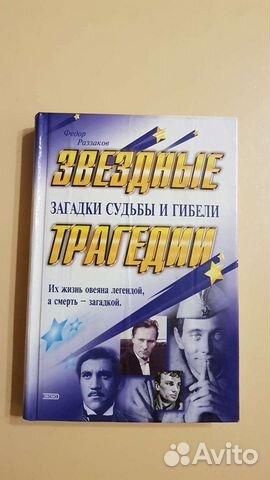 Книги про известных людей  89052522438 купить 3