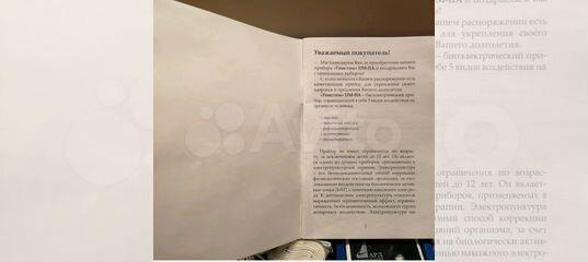 унистим dm-iva инструкция по применению
