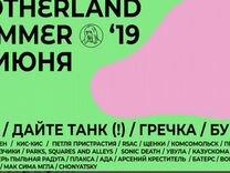 Билеты на фестиваль Motherland, 15.06.2019