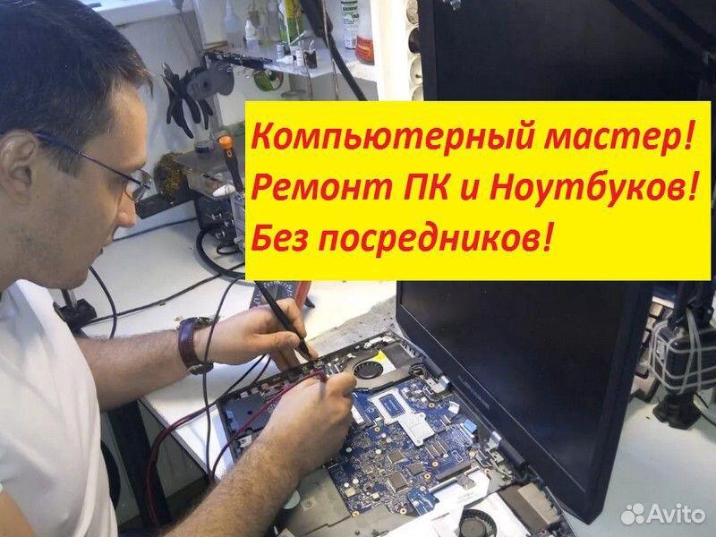 89963040064  Ремонт компьютеров Ремонт ноутбуков