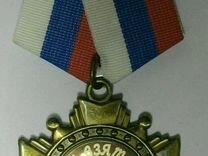Медаль Россия РФ