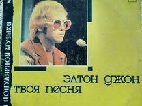 Пластинки. Элтон Джон — Коллекционирование в Екатеринбурге