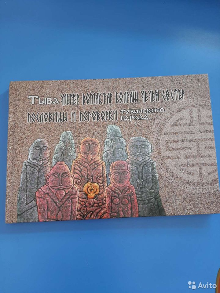 Книга: Пословицы и поговорки тувинского народа  89069987740 купить 1