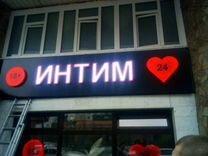 Интим магазин