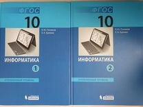Информатика. 10 класс. Поляков, Еремин