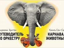 Большой театр 1 и 2 июня путеводитель по оркестру