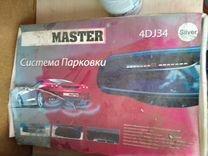 Система парковки Master 4DJ34 silver