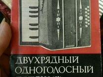 Детский аккордеон