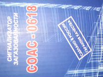 Сигнализатор загазованности соас-0618