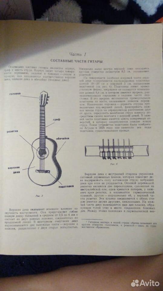 Учебник по игре на 6-ти струнной гитаре  89654633643 купить 3