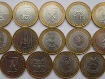 Монеты 10 рублей.Области и Республики